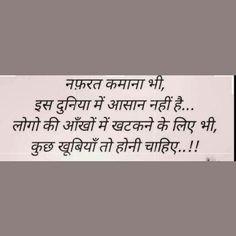 148 Best Achi Batein images in 2019 | Hindi quotes, Urdu