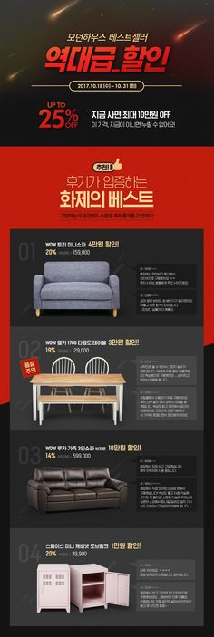모던하우스 베스트셀러 역대급할인 Web Design, Page Design, Event Banner, Promotional Design, Event Page, Layout, Design Web, Page Layout, Website Designs