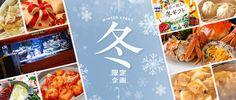 冬特集2016 | [公式]横浜中華街の食べる・飲む・買う・楽しむが分かる!300店舗以上掲載!