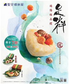 Discover ideas about food poster design Poster Design Layout, Food Poster Design, Menu Design, Food Design, Food N, Food And Drink, Japanese Menu, Menu Flyer, Food Branding
