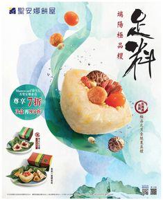 Discover ideas about food poster design Food Poster Design, Menu Design, Food Design, Layout Design, Food N, Food And Drink, Japanese Menu, Menu Flyer, Food Branding