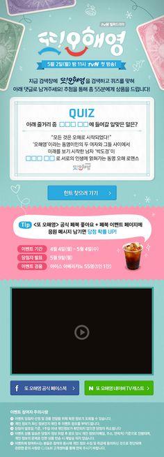 tvN [또오해영] 퀴즈 이벤트