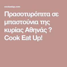 Πρασοτυρόπιτα σε μπαστούνια της κυρίας Αθηνάς ⋆ Cook Eat Up! Health Fitness, Cookies, Eat, Food, Gourmet, Crack Crackers, Biscuits, Cookie Recipes, Meals