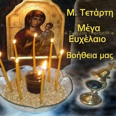 Orthodox Easter, Greek Easter, Christ Is Risen, Google Images, Candle Holders, Prayers, Candles, Holiday, Saints