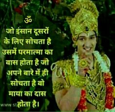 Hindi Good Morning Quotes, Good Day Quotes, Good Thoughts Quotes, Amazing Quotes, Karma Quotes, Soul Quotes, Reality Quotes, People Quotes, Radha Krishna Love Quotes