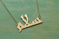 """עוצמתית, עכשווית ונצחית  שרשרת עם הכיתוב סלאם בערבית.  התליון עשוי פליז מחוספס ומצופה זהב 24 קראט באיכות גבוהה בגימור מט, על גבי שרשרת גולדפילד. גולדפילד מציעה את אותן תכונות פיזיות כמו זהב; יופי, יוקרה, איכות ועמידות לאורך זמן.  שרשרת מדהימה עם אמירה חזקה!  גודל תליון: 3.3X1.8 ס""""מ/ 1.3X0.7 אינץ' אורך שרשרת: 41 ס""""מ / 16 אינץ' אם את/ה מעוניינ/ת באורך שונה של שרשרת, אנא עדכנ/י אותי בהודעה.  כל תכשיט שלי נעשה בעבודת יד באיכות מעולה ומיוצר במהדורה קטנה בלבד. **** משלוח חינם! ..."""