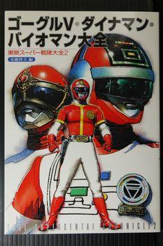154 Best sentai/toku/art images in 2016   Kamen rider, Power Rangers