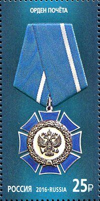 Stamp: Order of Merit (Russia) (State awards of the Russian Federation) Mi:RU 2329
