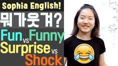 미국 원어민처럼 말하기 - Fun vs Funny   Shock vs Surprise 헷갈리지 마세요! 소피아영어 가자요!!