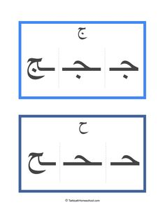 Arabic Alphabet Letters, Arabic Alphabet For Kids, Arabic Handwriting, Guided Reading Activities, Learn Arabic Online, Islam For Kids, Arabic Lessons, Free Teaching Resources, Arabic Language