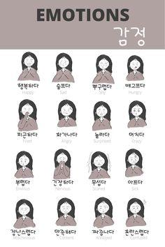 DailyKorean Korean Verbs, Korean Phrases, Korean Quotes, Cute Korean Words, Learn Basic Korean, Learn Japanese Words, How To Speak Korean, Korean Words Learning, Japanese Language Learning