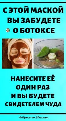 маской Archives - New Ideas Health And Beauty, Health And Wellness, Health Fitness, Get Rid Of Bunions, Womens Health Care, Brown Spots On Skin, Health Benefits Of Ginger, Face Yoga, Homemade Skin Care