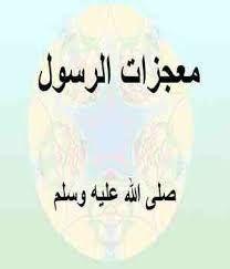 دلائل نبوة محمد صلى الله عليه وسلم Home Decor Decals Decor