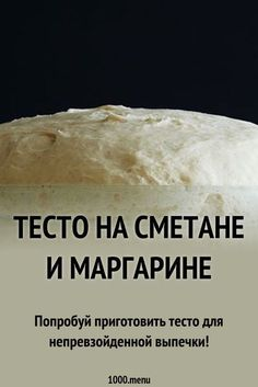 Pie Recipes, Sweet Recipes, Cooking Tips, Cooking Recipes, European Cuisine, Sweet Pie, Russian Recipes, Dough Recipe, Bread Baking