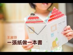 用一張紙做一本小書。 Make a booklet with one paper. Activity Games, Activities, Chinese Arts And Crafts, Travel English, Book Making, Bookbinding, Booklet, Making Ideas, Paper