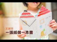 用一張紙做一本小書。 Make a booklet with one paper.
