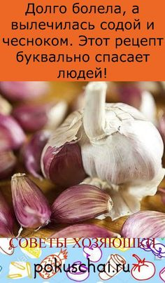 Recipe Of The Day, Back Pain, Apple Cider, Cleaning Hacks, Healthy Lifestyle, Garlic, Vegan Recipes, Remedies, Health Fitness
