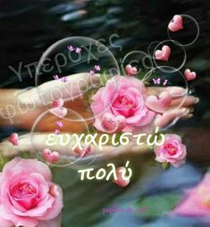 Beautiful Pink Roses, Facebook Humor, Greek Quotes, Good Morning Quotes, Emoticon, Diy And Crafts, Beautiful Pictures, Thankful, Blog