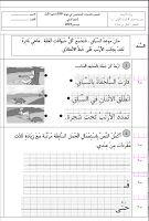 إمتحانات السنة الثانية للثلاثي الاول 3 نماذج من كل إمتحان