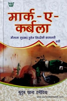 Best Story Book In Hindi