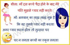 Ghar Na Lagta Bachho Ka #School Lagta - TrollTree Share Funny #Couples Jokes @ http://www.trolltree.com/