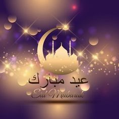 Wish Everyone Eid Mubarak on the occasion of Eid al-Fitr. Share greetings of Eid Mubarak today. Checkout these latest Eid MUbarak Wishes & Images. Carte Eid Mubarak, Eid Mubarak Pic, Eid Mubarak Quotes, Eid Quotes, Mubarak Ramadan, Adha Mubarak, Eid Mubarak Wishes Images, Happy Eid Mubarak Wishes, Ramadan Wishes