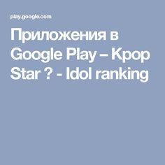 Приложения в Google Play– Kpop Star ♡ - Idol ranking