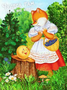 "Photo from album ""Сказочная анимация"" on Yandex. Gifs, Smiley, Animated Gif, Summer Fun, Illustrators, Fantasy Art, Teddy Bear, Clip Art, Animation"