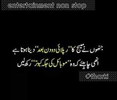 Hahahahahaha Sahe Laughter Therapy Jokes Images Jokes Quotes Urdu Quotes Funny Facts
