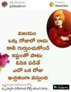 Swami Vivekananda Quotes, Telugu, Cool Words, How To Get