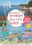 東尋坊だけじゃもったいない!三国海道を歩く「福井県東尋坊ちょいぶら散歩」散策MAP配布中です。の画像