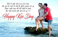 Happy Kiss Day Wishes, Happy Kiss Day Images, Love Wishes, Wishes For Friends, Kiss Day Status, Gf Bf Images, Propose Day Images, Republic Day Indian, Celebration Images