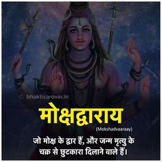 Lord Shiva Name Meaning Hindi - 🙏🏻🌸😊 Nothing is hidden from Shiva! Possessing the desire of acquiring another person's wealth is a great sin. Lord Shiva Names, Hinduism Quotes, Shiva Sketch, Rudra Shiva, Interesting Facts In Hindi, Radha Krishna Quotes, Shiva Shankar, Mahakal Shiva, Vedic Mantras