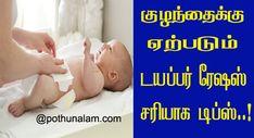 குழந்தைக்கு ஏற்படும் டயப்பர் ரேஷஸ் சரியாக டிப்ஸ்..! Diaper Rashes Home Remedies..!