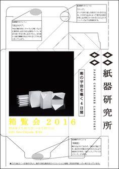 第1回「紙器研究所」発表会「箱覧会2016」箱の宇宙を覗く4日間