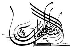 روائع الخط العربي pdf - Recherche Google