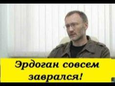 Сергей Михеев: Эрдоган окончательно заврался