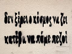 greek quotes Quotations, Qoutes, Art Quotes, Love Quotes, Life Words, Greek Quotes, Humor, Sayings, Thessaloniki