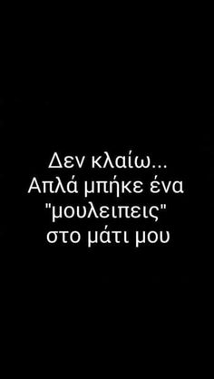 "I am not crying ! There is a ""I miss you"" in my eye ! The Words, Greek Words, Cool Words, Greek Love Quotes, Funny Greek Quotes, Quotes To Live By, Quotable Quotes, Motivational Quotes, Relationship Quotes"