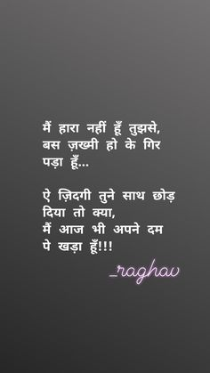 Shyari Quotes, Hindi Quotes On Life, Poetry Quotes, Book Quotes, Motivational Quotes, Funny Quotes, Qoutes, Love Poems In Hindi, Hindi Shayari Love