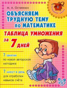 Ostapenko tablica umnozhenija za 7 dnej 2011