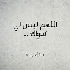 Allahuma laisa li siwak  О Аллах, няма друг освен Теб
