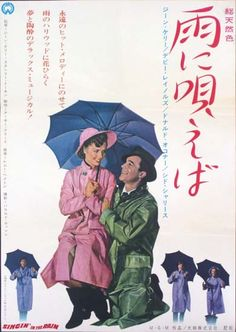 foreignmovieposters: Singin' in the Rain (1952). Japanese poster.
