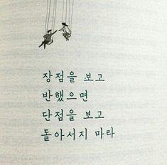 댓글보기 : 우리 좋은글귀 댓글에 올리자! Wise Quotes, Famous Quotes, Words Quotes, Sayings, Korean Quotes, Inspirational Phrases, Korean Language, Idioms, Proverbs