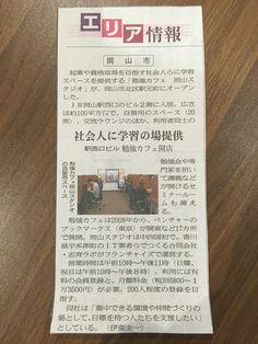 山陽新聞さんに取り上げていただきました!  山陽新聞に掲載された勉強カフェ岡山スタジオの紹介記事で、若干間違っている箇所の修正をブログで書きましたので、よろしくお願いします! http://okayama.benkyo-cafe.space/sanyo-newspaper_area/
