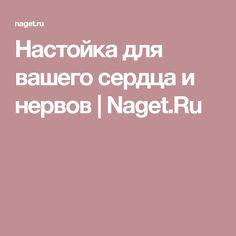 Настойка для вашего сердца и нервов | Naget.Ru
