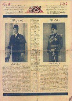 Fouad the First and Farouq the first Egyptian Newspaper, Ancient Egypt History, Arab Celebrities, Old Egypt, Old Advertisements, Modern History, Life Planner, Cairo, Old Photos