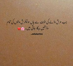 Poetry Quotes In Urdu, Best Urdu Poetry Images, Urdu Poetry Romantic, Quotations, Islamic Inspirational Quotes, Islamic Quotes, Dad Quotes, Love Quotes, Best Friend T Shirts