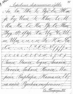 рабочая тетрадь по  написанию шрифтов пером: 64 тис. зображень знайдено в Яндекс.Зображеннях