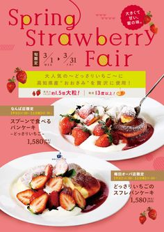 3月限定!Spring Strawberry Fair|IBQLO しあわせを詰め込むふくろ